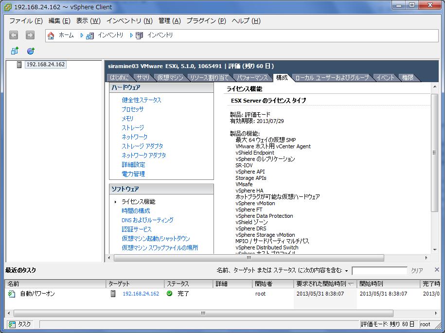ESXi.license1.png