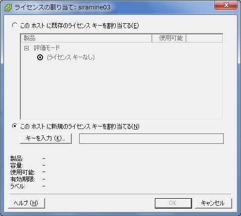 ESXi.license2.png